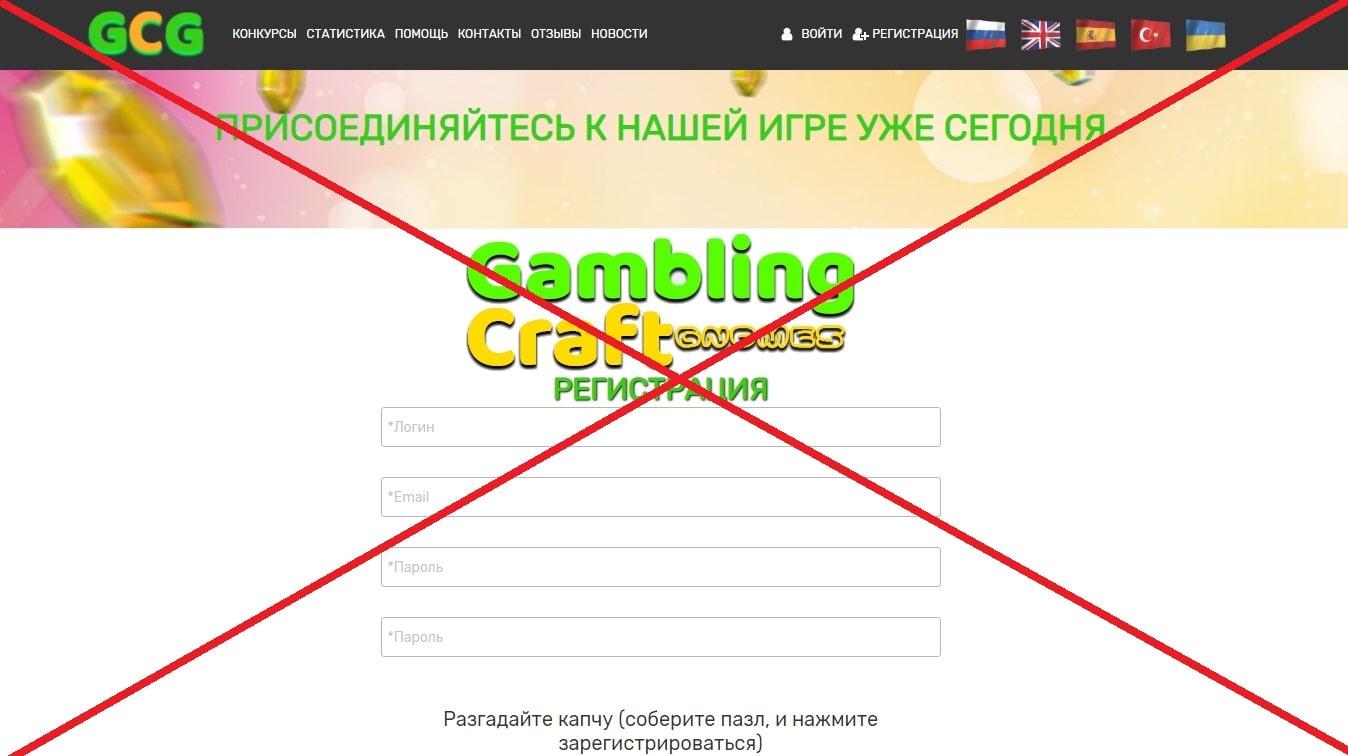 Gambling Craft Gnomes - отзывы о игре GCG