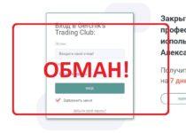 Gerchik Trading Club отзывы о Герчик Трейдинг Клубе