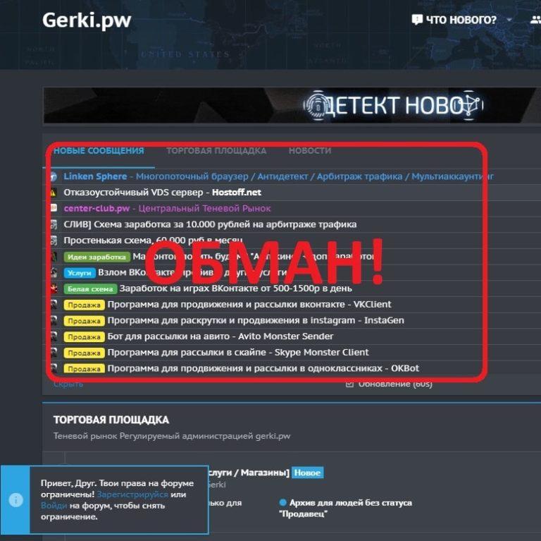 Gerki — сомнительный форум. Отзывы