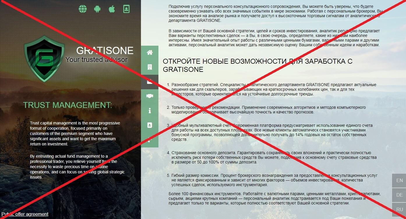 Gratisone - отзывы и обзор gratisone.com