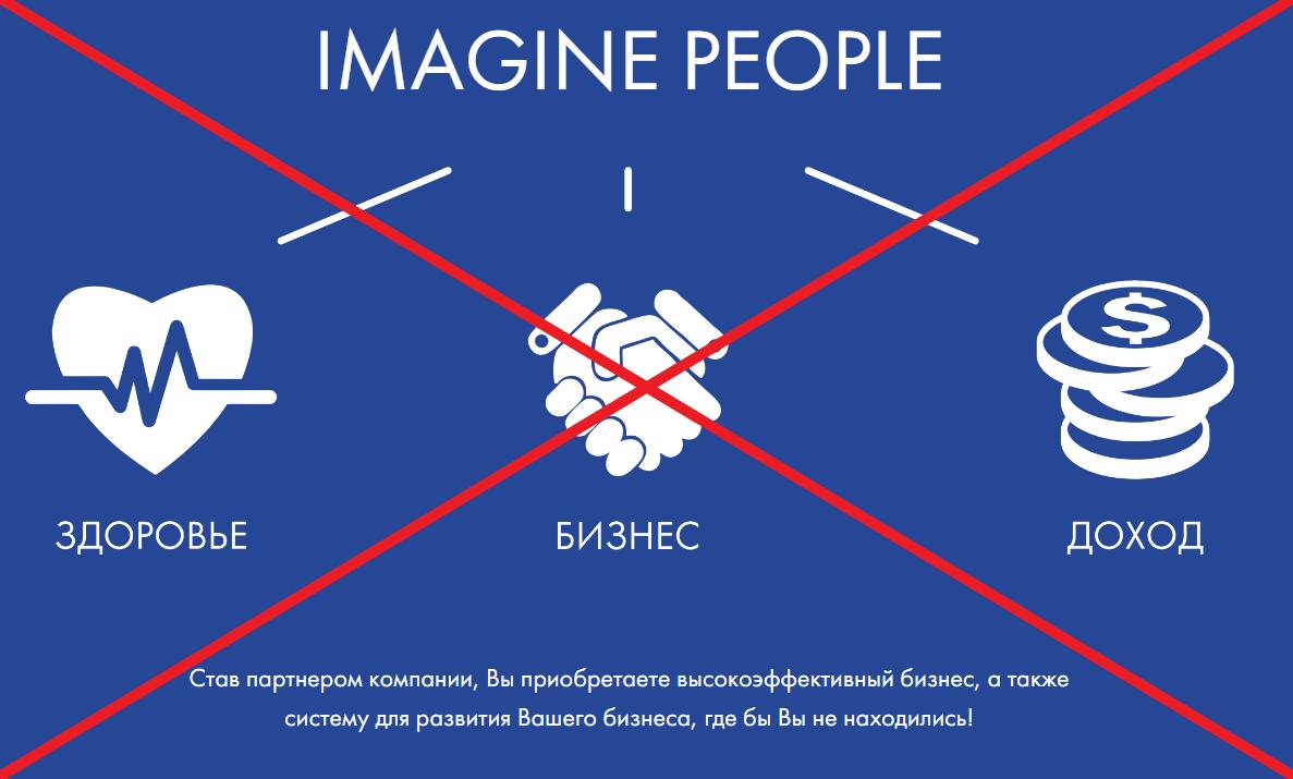 Imagine People о компании