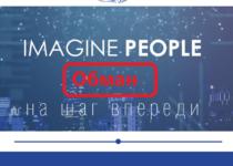 Imagine People — отзывы о компании ip-one.net