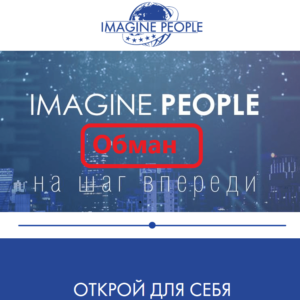 Imagine People обзор