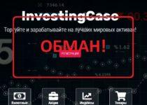 Реальные отзывы о InvestingCase. Выводит средства?