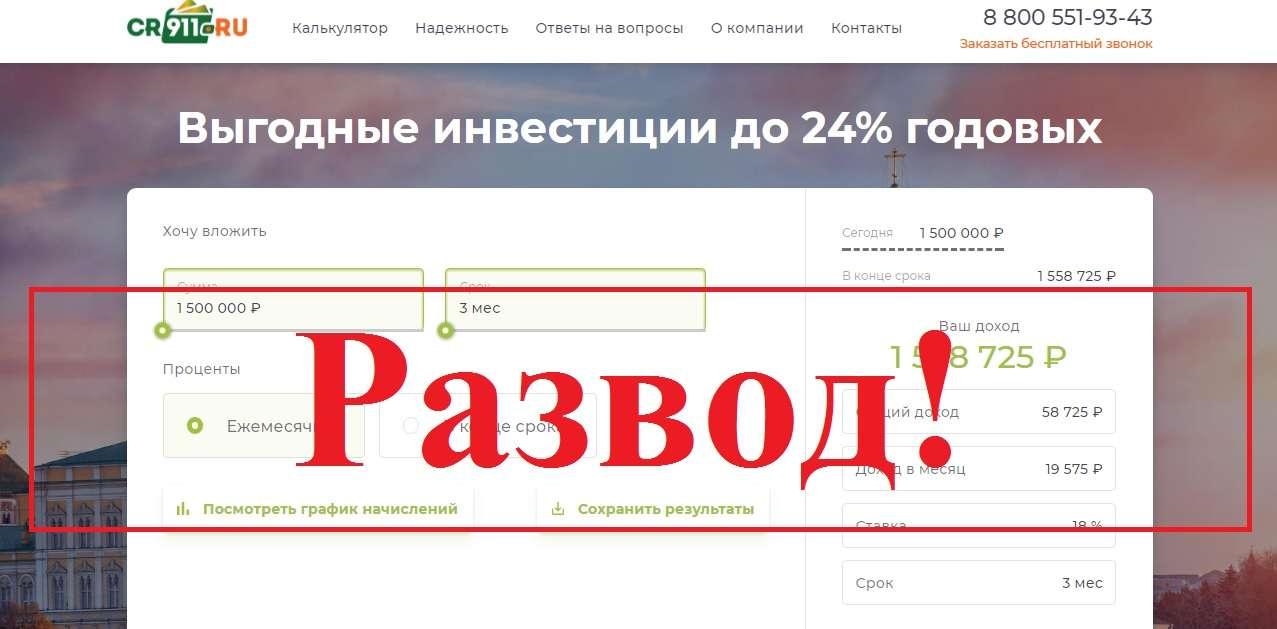 ООО Кредит 911 через сеть банкоматов ОАО Мастер-Банк.