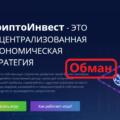 КриптоИнвест обзор