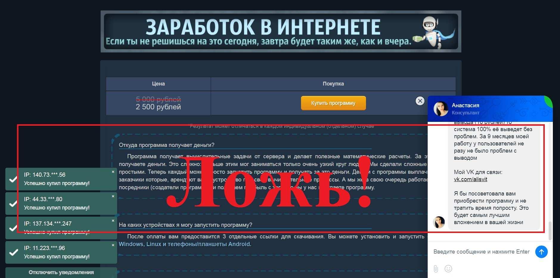 Kryptex – отзывы о разводе программа Криптекс