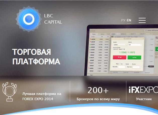 LBC Capital платформа