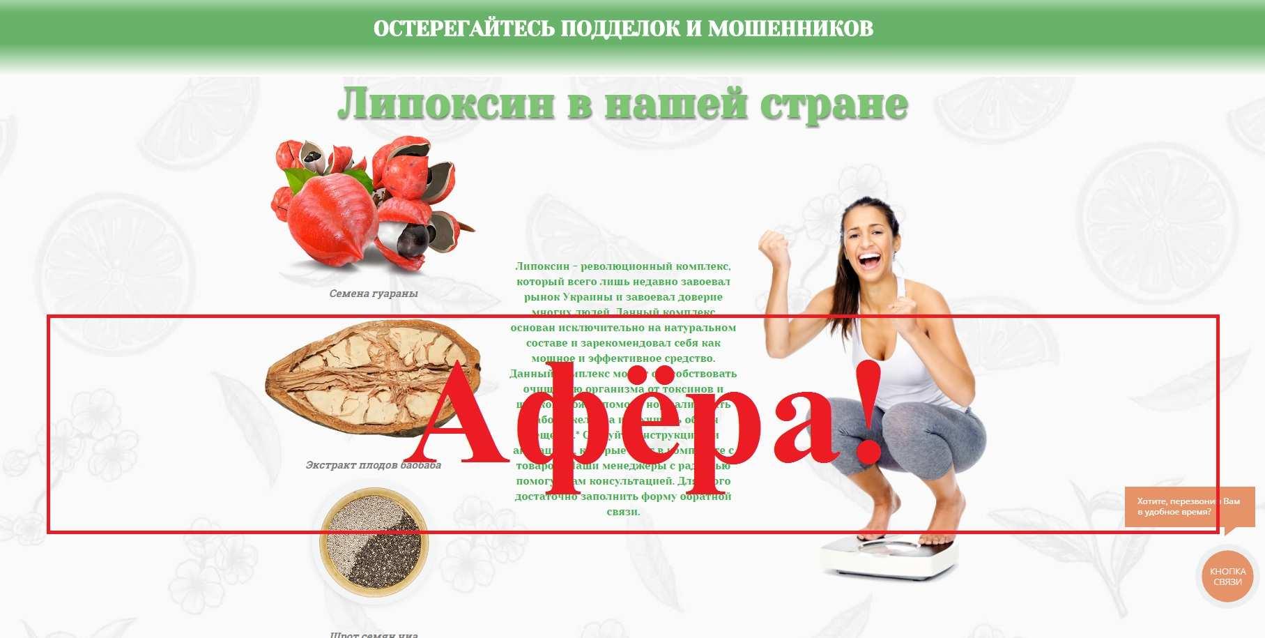 Реальные отзывы о Липоксине – капсулы для похудения Липоксин