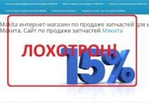 Makita-Zapchasti.club — отзывы. Сомнительный магазин Макита