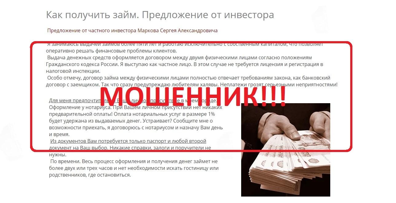 Марков Сергей Александрович Частный Инвестор - отзывы о кредитном мошеннике