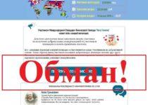 Международная Площадка Финансовой Помощи – отзывы людей