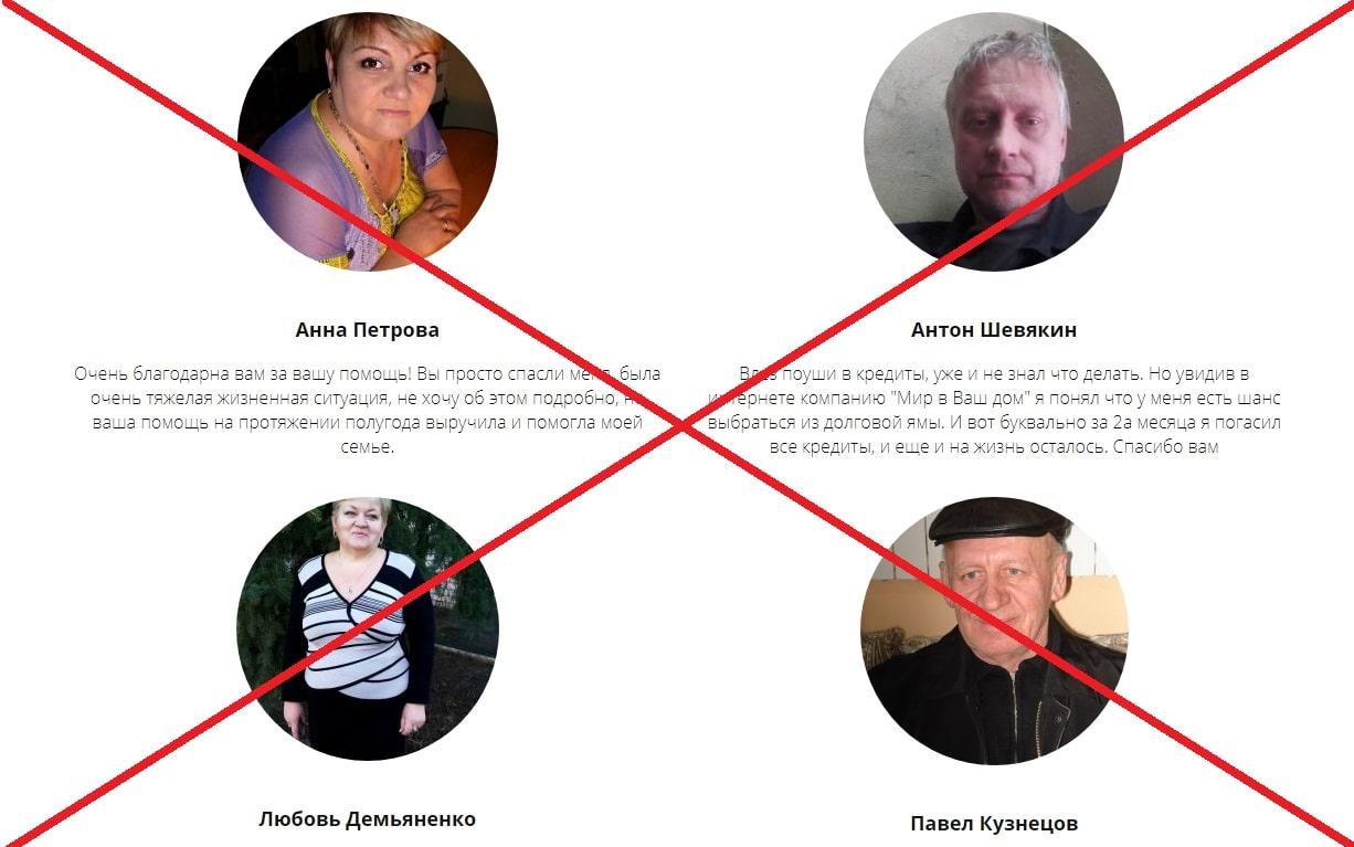 Мир в Ваш дом - отзывы о помощи от Арины Федоровны Сошкиной