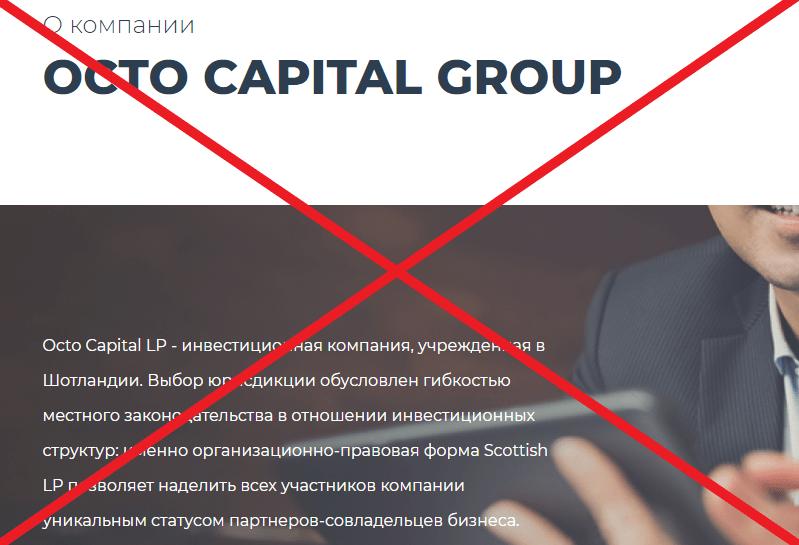 Octo Capital обман