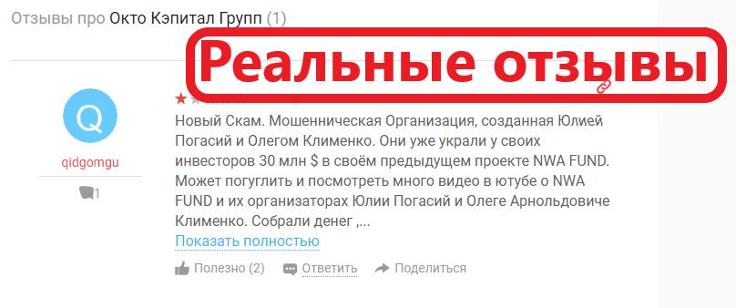 Octo Capital отзывы