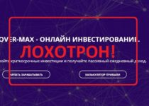 Over Max — отзывы о мошенниках over-max.ru