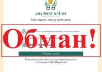 Payment Online – Выплаты онлайн. Отзывы людей