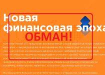 Реальные отзывы о Phorall LTD — деньги на криптовалютных капиталах