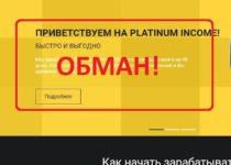 Отзывы о Platinum Income — прозрачный обман