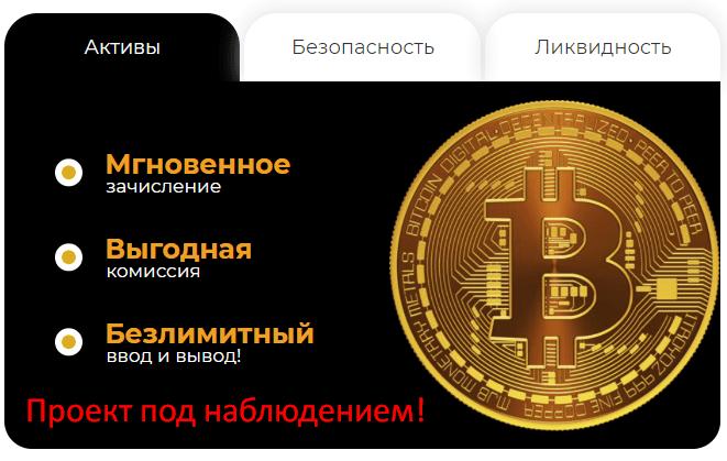 Плюсы и минусы Betconix.com