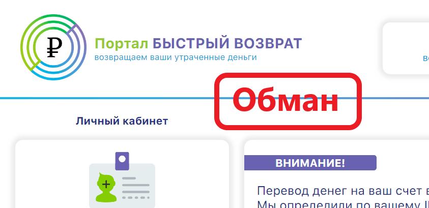 Портал БЫСТРЫЙ ВОЗВРАТ обзор