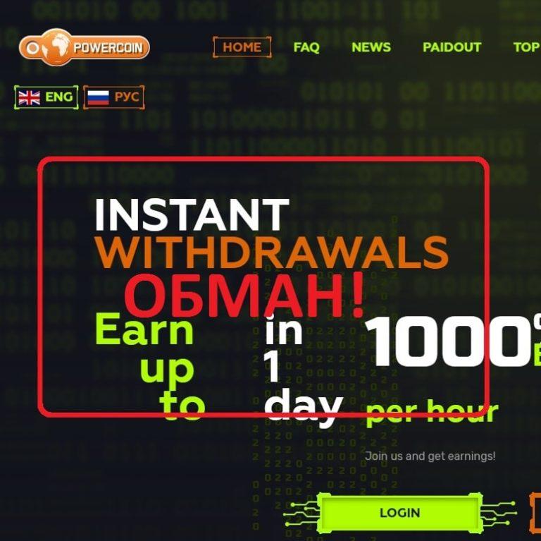 Power Coin — отзывы и анализ powercoin.biz