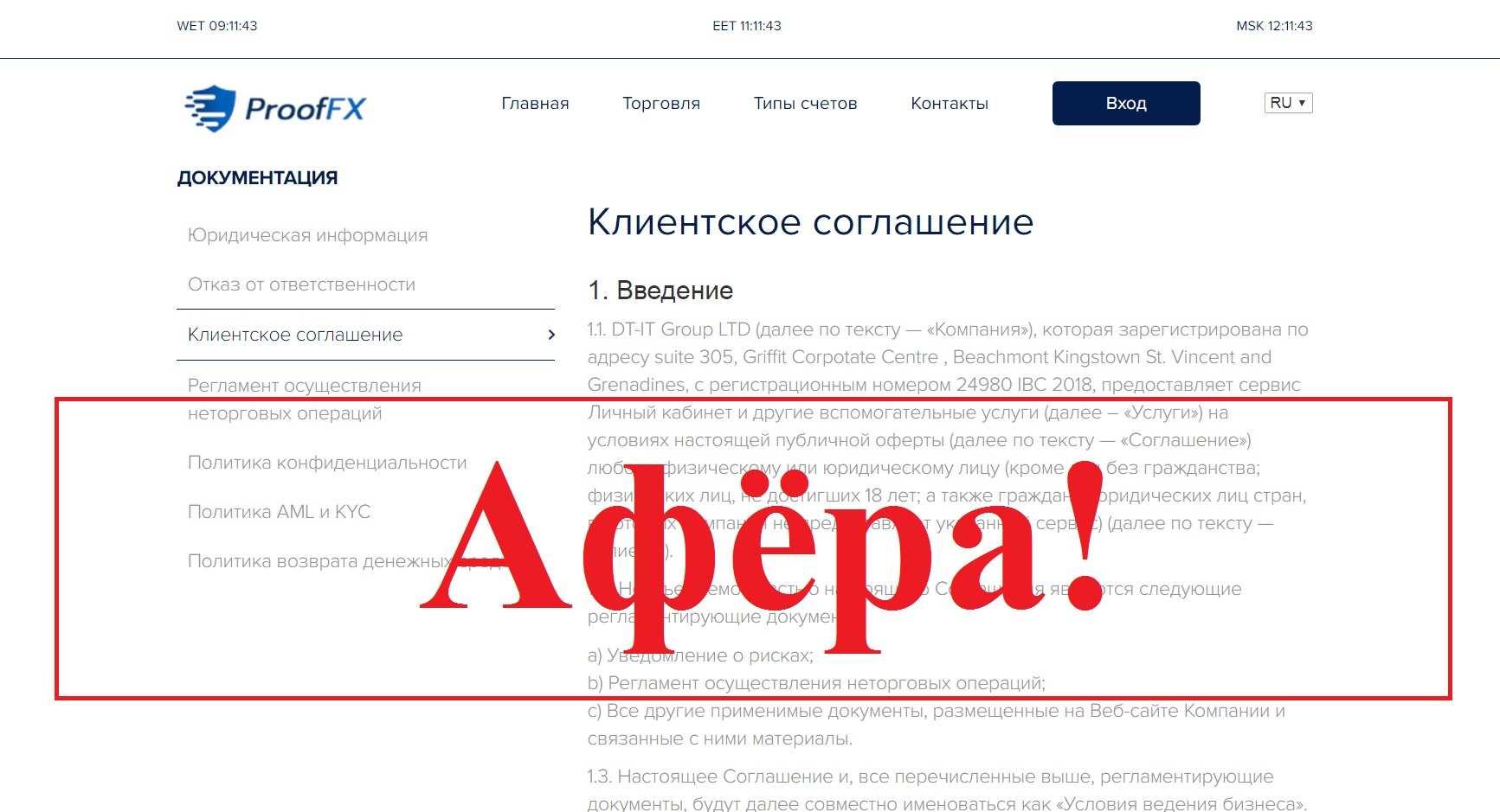 ProofFX – отзывы о брокере prooffx.com