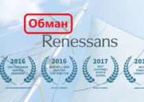 Renessans — реальные отзывы о брокере renessans.biz