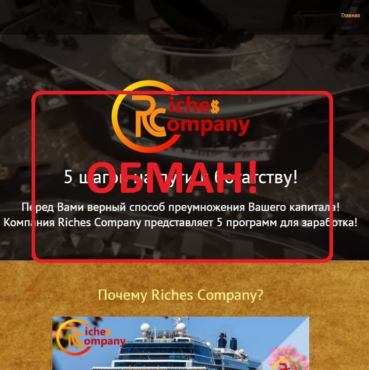 Отзывы о Riches Сompany — на пути к богатству