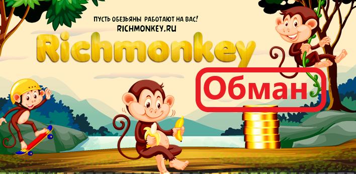 Отзывы о игре Richmonkey — онлайн игра с выводом денег