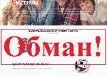 Акция ООО «Российские платежные системы» – отзывы о выигрыше