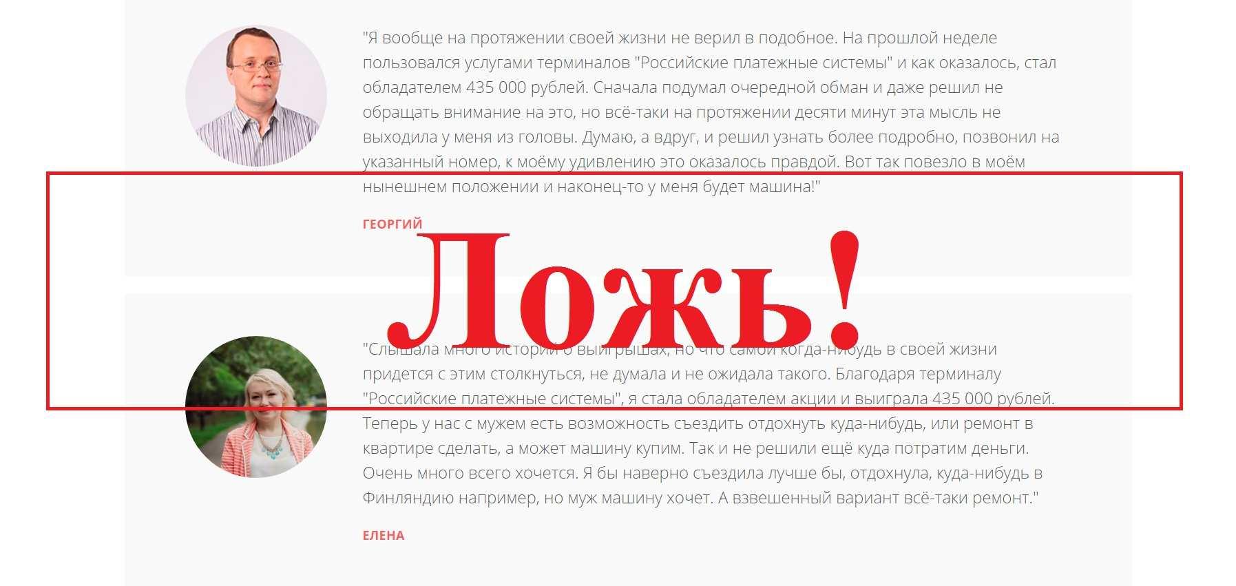 """Акция ООО """"Российские платежные системы"""" – отзывы о выигрыше"""
