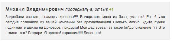 Шумаков и Партнеры - реальные отзывы