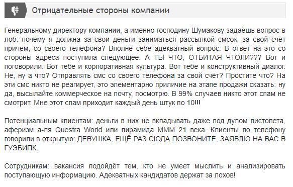 Шумаков и Партнеры отзывы сотрудников