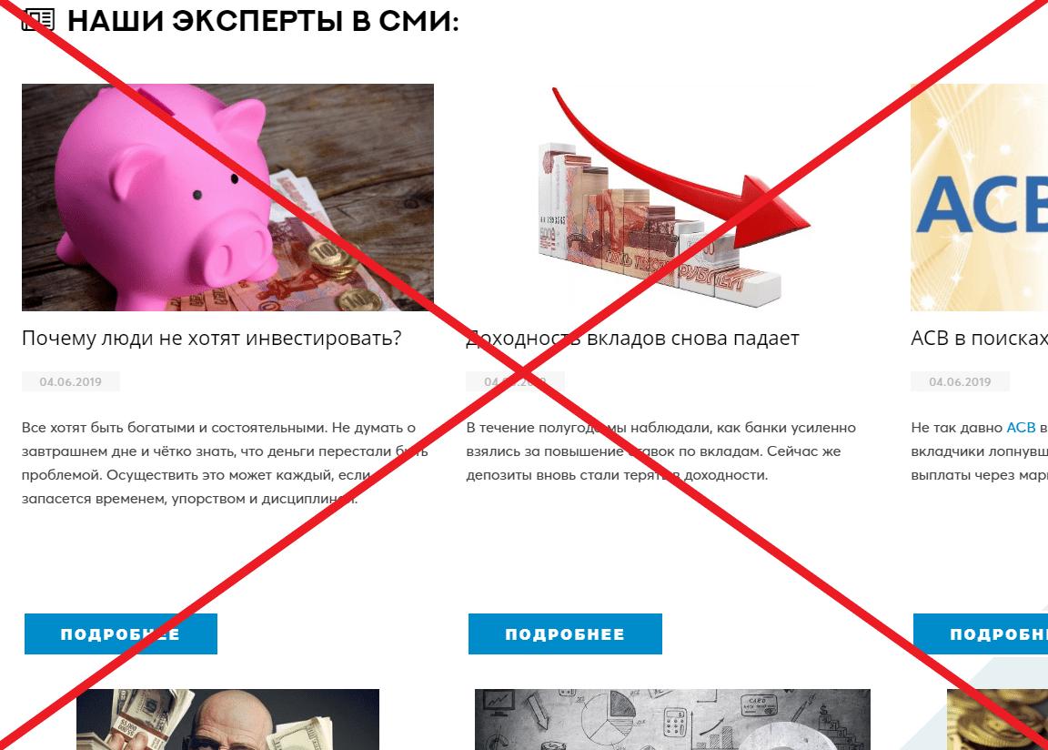 Шумаков и партнёры СМИ