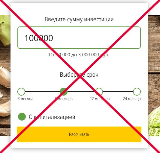 Сберагро - реальные отзывы о КПК СберАгро