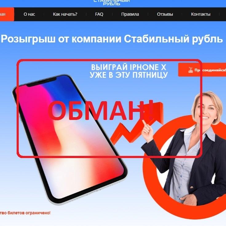 Отзывы о проекте Стабильный рубль