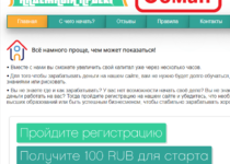 Star success — отзывы о сайте star-success.ru