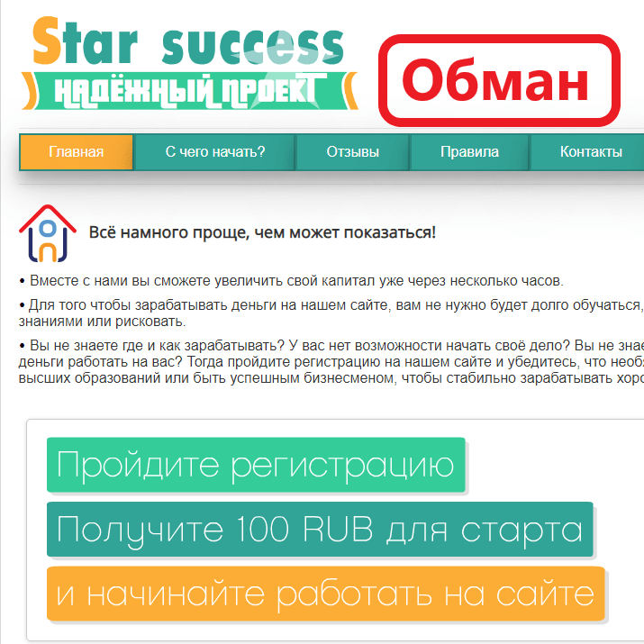 Star success обзор