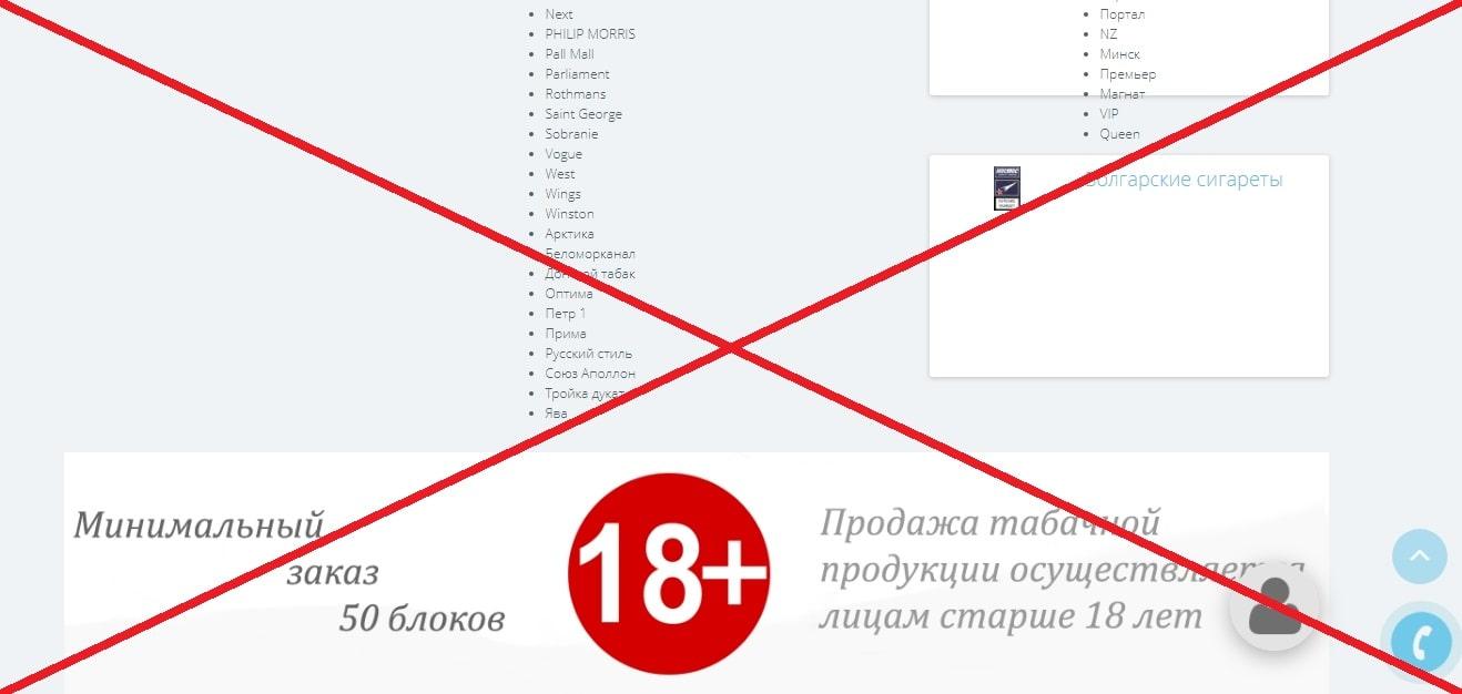 Tabac Shop (qrilka.ru) - отзывы сигаретных мошенниках)