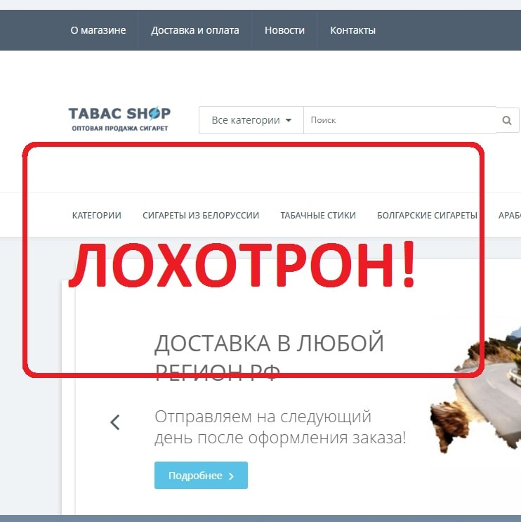 Tabac Shop (qrilka.ru) — отзывы сигаретных мошенниках)