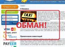 Отзывы о Taxi Auto Park — инвестиции в реальный бизнес