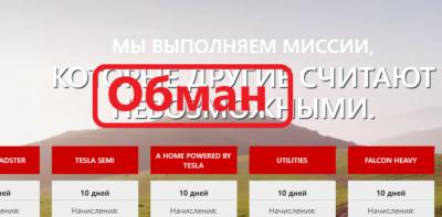 Tesla.ws обзор