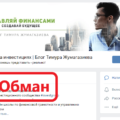 Тимур Жумагазиев обзор