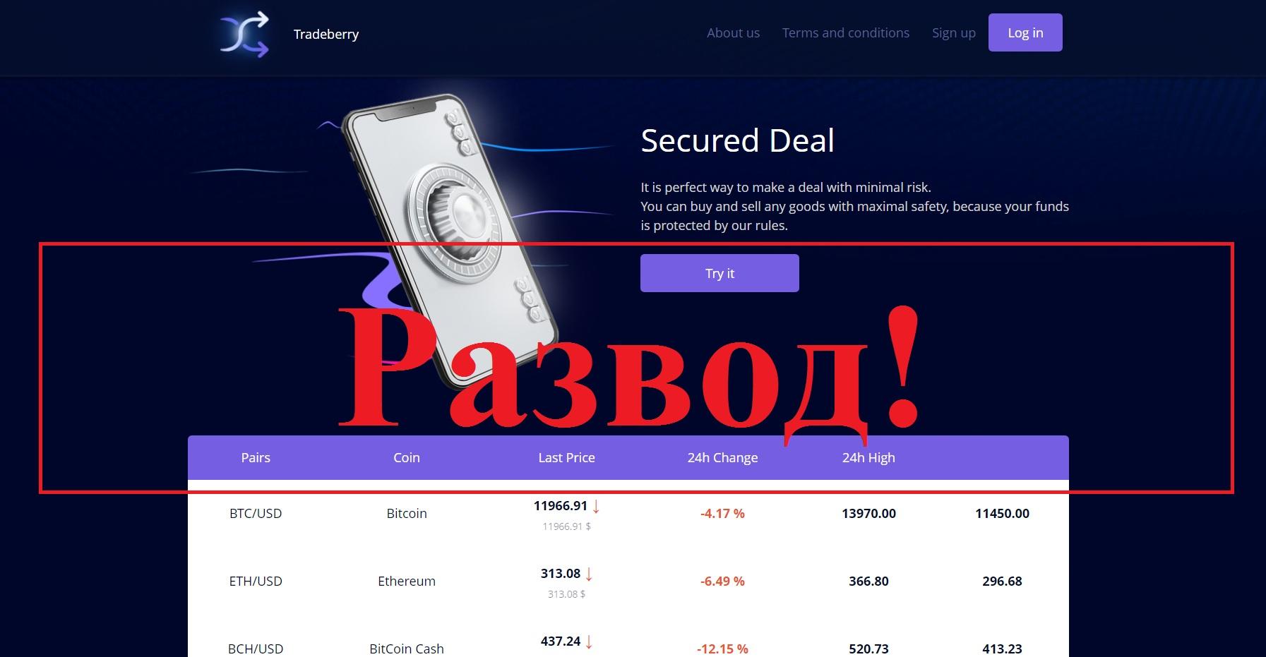 Tradeberry и Creonix – отзывы о бирже мошенников