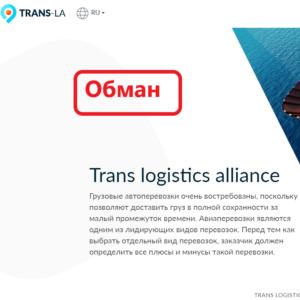 Trans logistics alliance обзор