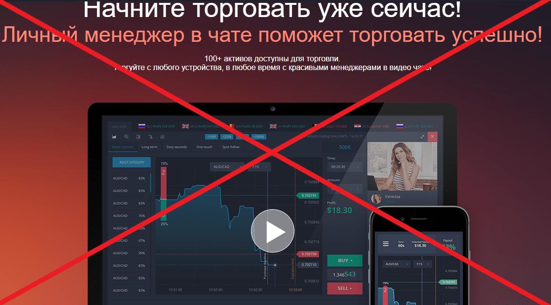 VideForex платформа