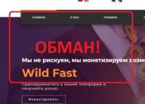 Wild Fast — стабильная прибыль wildfast.fun. Отзывы
