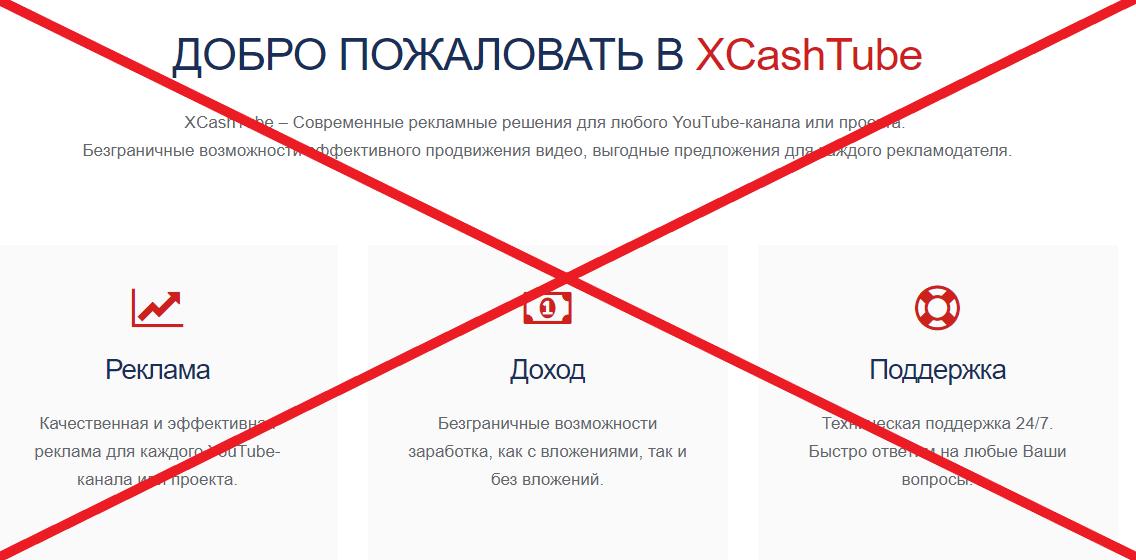 XCashTube функционал