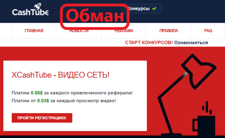 XCashTube — отзывы о рекламной сети xcashtube.info